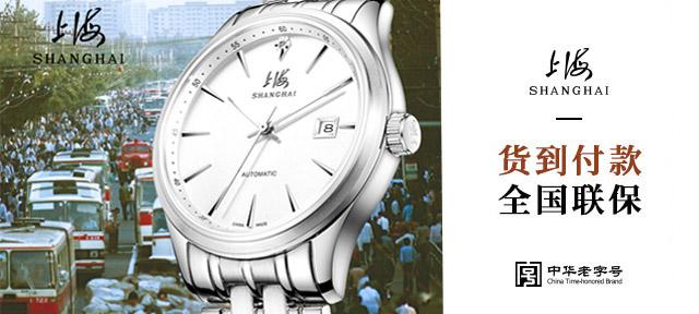 中华老字号!上海牌64周年手表,可验货满意再付款!