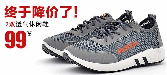 透气网鞋,99元2双,支持货到付款!