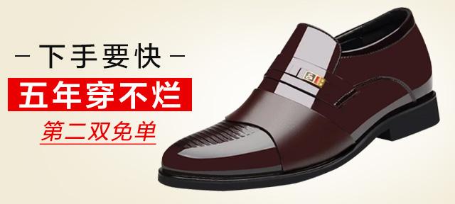 别穿低档皮鞋了!这鞋五年穿不烂,足足增高6CM,太帅