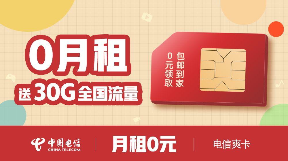 0元领卡,真正0月租,加送30G全国流量,限量5000张,先到先得