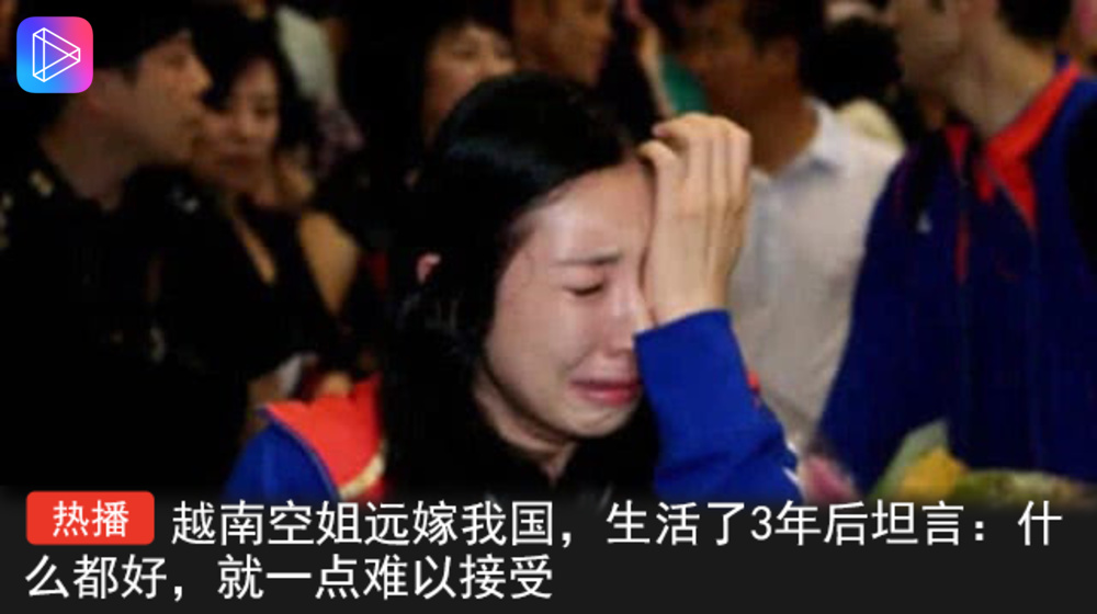 越南空姐远嫁我国,生活了3年后坦言:什么都好,就一点难以接受